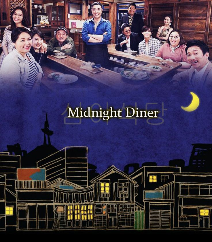 Midnight Diner - 심야식당 - This one sounds good!