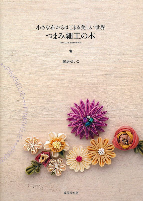 Handmade Corsage Accessory Japanese Craft Book by PinkNelie