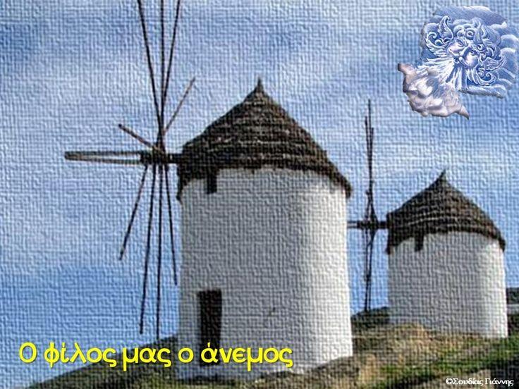 Ο φίλος μας ο άνεμος