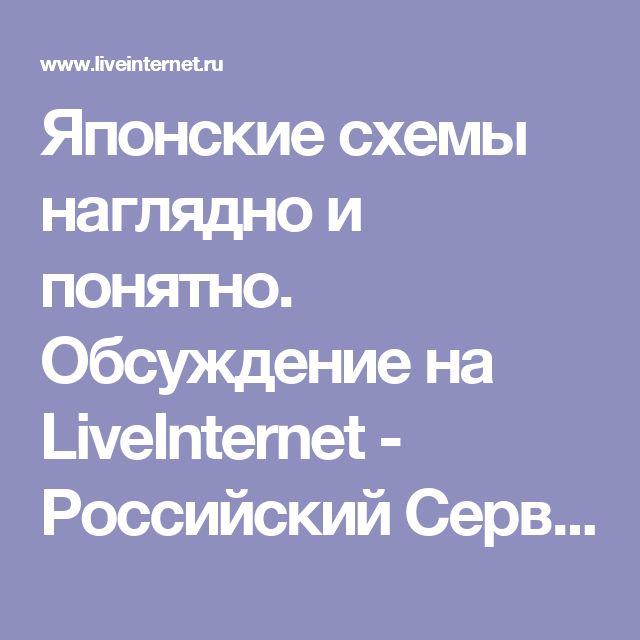 Японские схемы наглядно и понятно. Обсуждение на LiveInternet - Российский Сервис Онлайн-Дневников