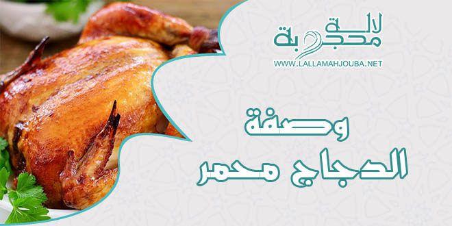 وصفة دجاج محمر