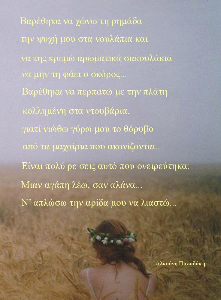 Greek Quotes ΑΛΚΥΟΝΗ ΠΑΠΑΔΑΚΗ