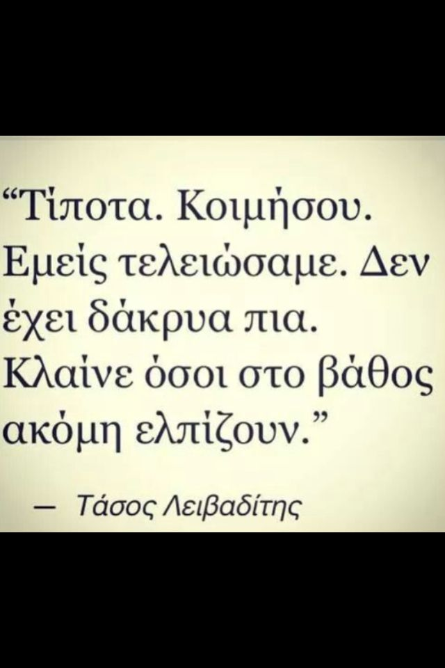#greek#quote#stixakia