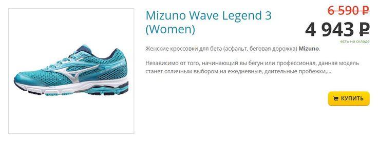 Женские кроссовки для бега (асфальт, беговая дорожка) Mizuno успей купить прямо сейчас.  Подробности на сайте: https://www.professionalsport.ru/sales