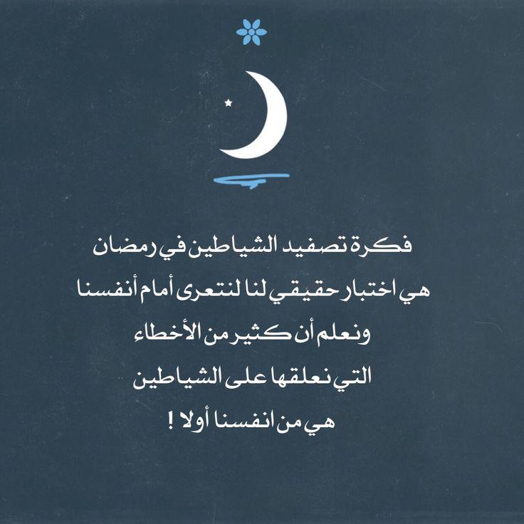 رمضان تصفيد الشيطان في رمضان Cool Words Words Ramadan