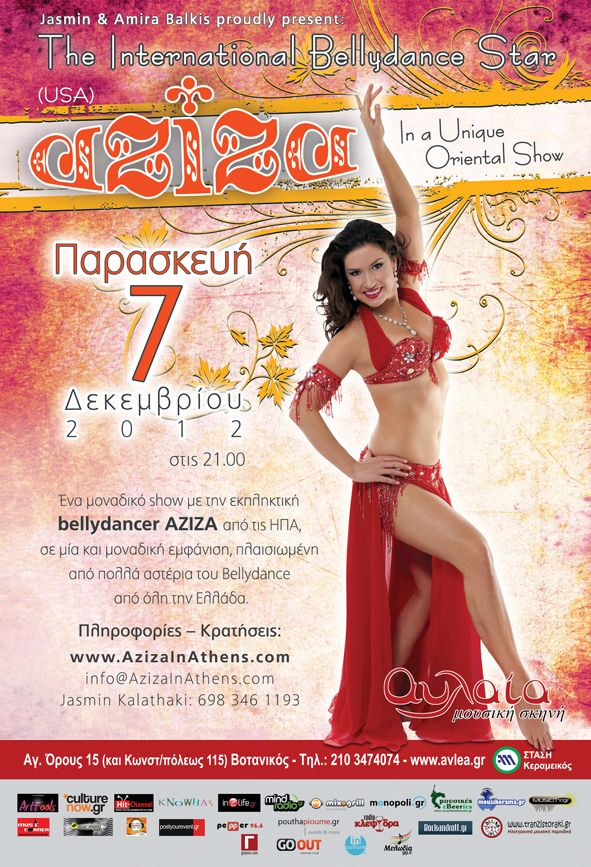 The international bellydance star Aziza @ Αυλαία