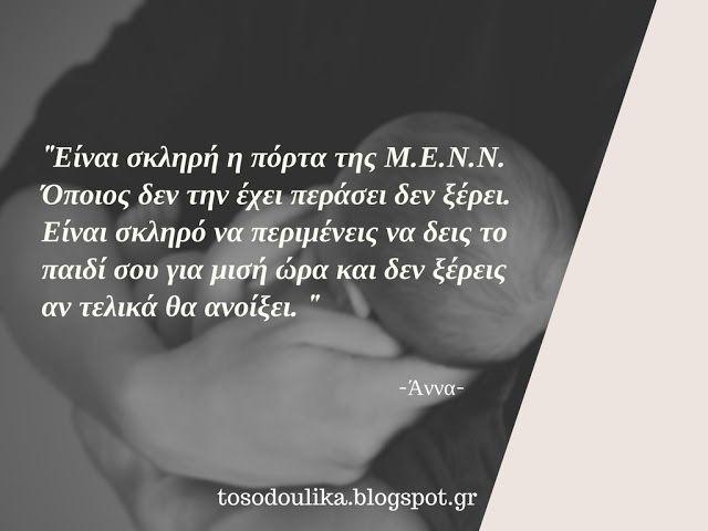 tosodoulika: 2 φορές έξω από τη Μ.Ε.Ν. - Η ιστορία της Άννας......