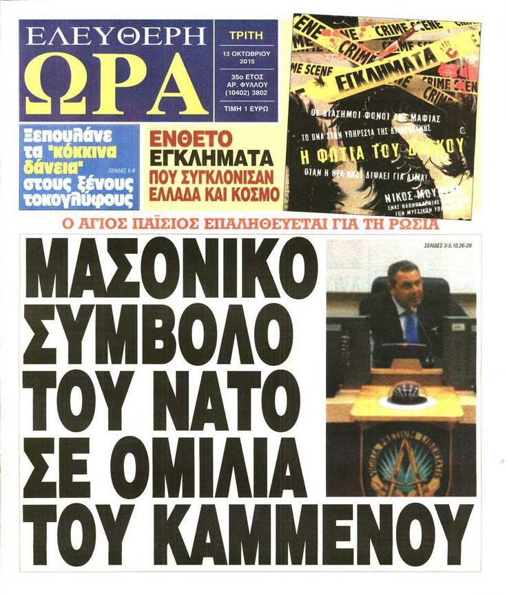 Εφημερίδα ΕΛΕΥΘΕΡΗ ΩΡΑ - Τρίτη, 13 Οκτωβρίου 2015