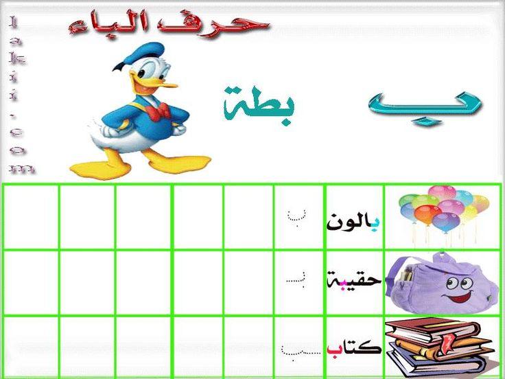 how to learn arabic language pdf
