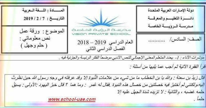 متابعى موقع مدرسة الامارات ننشر لكم ورقة عمل درس حلم وجهل مادة اللغة العربية للصف السادس الفصل الدراسى الأول 2019 2020وفقا لمنهاج وزا School Worksheets Journal