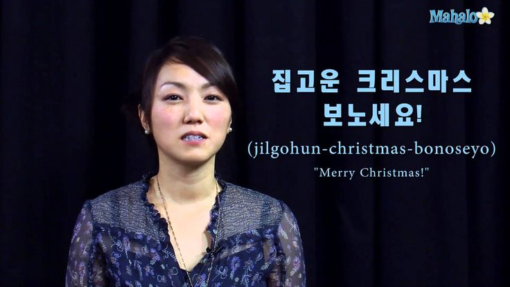 how to say what to do in korean