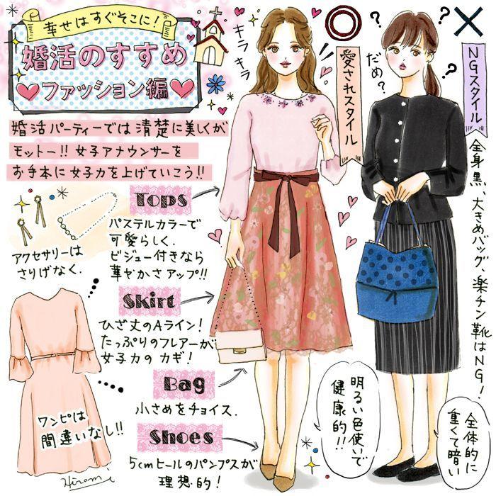 婚活ファッション婚活パーティ服装30代20代絶対うまくいくコーデ女子アナ ファッション Fashion Womens Fashion Outfits