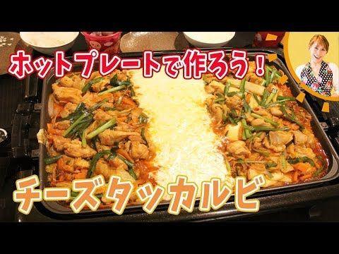 ホットプレートで作ろう!チーズタッカルビ/みきママ - YouTube