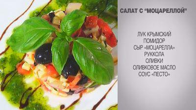 Вкусные домашние рецепты:   Салат / Салат с Моцареллой / Салат с Моцареллой ...