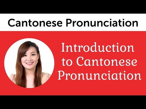 Visit www.cantoneseclass101.com to learn Cantonese for free! In this lesson, you'll learn the basics about Perfect Cantonese Pronunciation #cantonese #learncantonese #cantoneseclass101