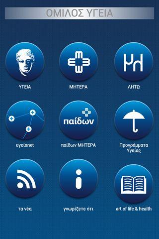 ΥΓΕΙΑ - screenshot
