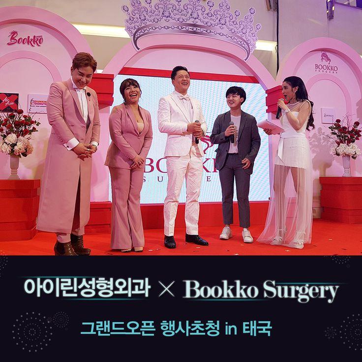 아이린성형외과 김명철 대표원장님은 지난 11월 29일 태국 현지에서 열리는 'Bookko Surgery' 그랜드 오픈 행사에 초청 받아 행사에 참여했습니다.  'Bookko Surgery' 社는 태국의 국민 MC인 DJ. Bookko가 대표로 있는 회사이며, 지난 달 아이린성형외과와 협약을 체결하였습니다.  이 날 김명철 대표원장님은 태국 현지의 한국 성형에 대한 궁금증과 기술력, 의료 서비스에 관해 인터뷰를 진행하였고, Bokko는 한국 관광 프리젠터로 임명됨과 동시에 아이린성형외과 태국 홍보대사로 임명되어 한국 관광 홍보는 물론 아이린성형외과를 태국에 알리기 위한 활동을 할 예정이라고 전했습니다.  아이린성형외과는 한국 성형의 높은 기술력과 체계적인 의료서비스를 알릴 수 있는 좋은 기회를 발판으로 삼아, 앞으로 지속적인 태국 현지와의 교류를 통해 국내 뿐만 아니라 태국 환자들도 만족할 수 있는 서비스와 수술 결과를 제공하기 위해 노력하겠습니다.  #아이린 #아이린성형외과…