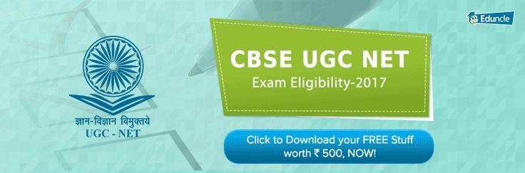 CBSE UGC NET Exam Eligibility January 2017| Must know facts
