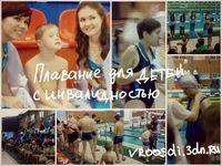 Плавание для детей с инвалидностью