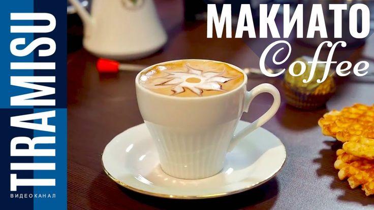 Кофе Эспрессо Макиато Рецепт | Coffee Macchiato | Кофе с молоком в кофем...