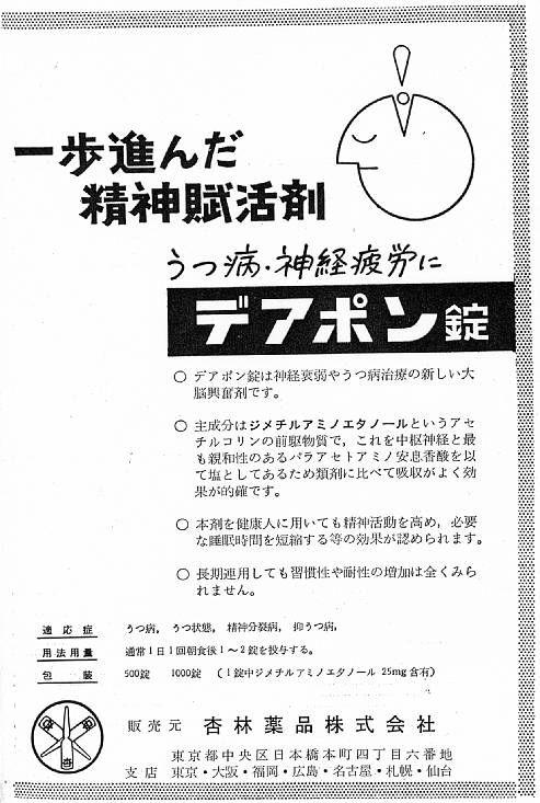デアポン  ジメチルアミノエタノール(DMAE)は、いわゆる「スマートドラッグ」。日本では現在販売されていないが、「記憶力を高める」といわれていて、海外では今でもサプリメントとして人気。