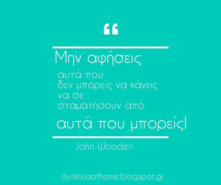 Dyslexia Quote of the day! Μην αφήσεις αυτά που δεν μπορείς να κάνεις να σε σταματήσουν απο αυτά που μπορείς!