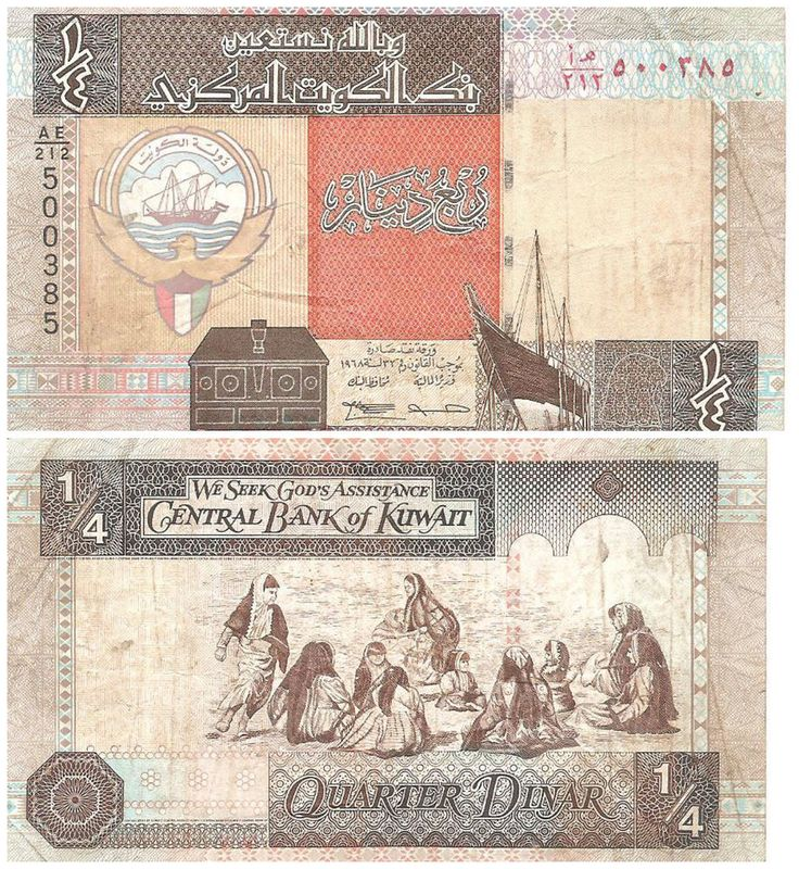 19 best coins currencies images on pinterest banknote coins and rare world currency kuwait banknotes 1 4 qater dinar 1994 p 23a rarts m4hsunfo