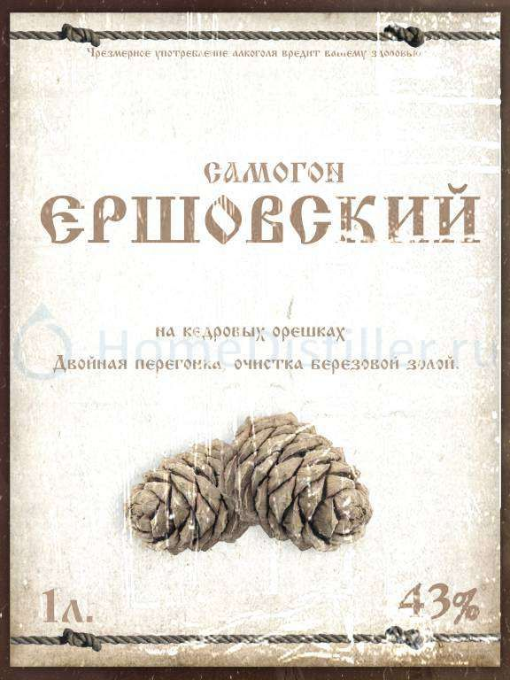 Самогон ершовский