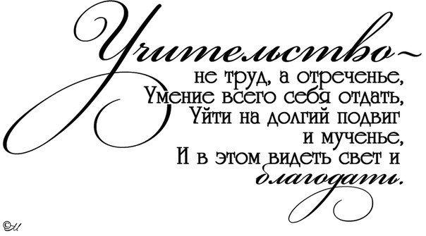 Надписи ко Дню учителя. Обсуждение на LiveInternet - Российский Сервис Онлайн-Дневников