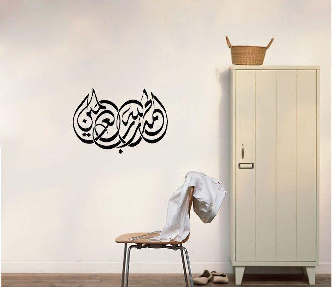 Noon ritual Calligraph Rahikm Islamic Arabic Quran wall sticker Inspiration // ebay shop:http://stores.ebay.com/leyintzonline