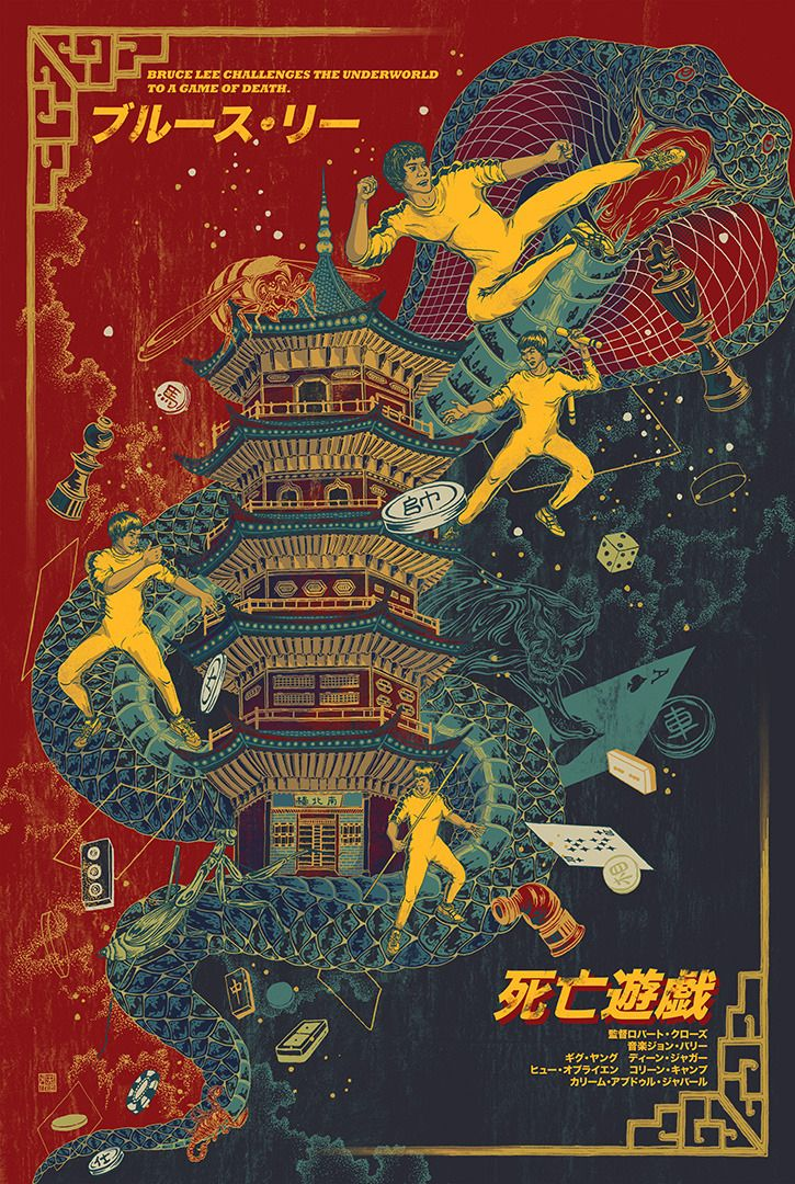 """Game of Death by Yohey Horishita / Facebook / Twitter / Tumblr / Instagram / Store 24"""" x 36"""" 10 color screen print with metallic gold ink, numbered edition of 65. Private commission, not for sale."""