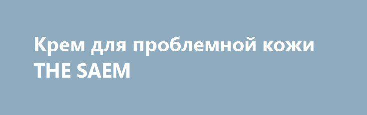Крем для проблемной кожи THE SAEM http://brandar.net/ru/a/ad/krem-dlia-problemnoi-kozhi-the-saem/ Лечебный крем из линии THE SAEM See & Saw A.C Control для ухода за жирной и проблемной кожей. В составе средств этой серии экстракты эхинацеи и ромашки, а также салициловая и гиалуроновая кислоты. Лечебная формула серии помогает справиться с такими проблемами, как излишняя жирность кожи, акне и пост-акне. Крем регулирует работу сальных желез, предотвращая появление жирного блеска, устраняет…