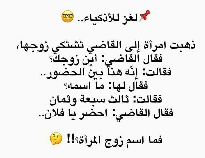 Pin By N F On نكت Words Arabic Quotes Arabic Words