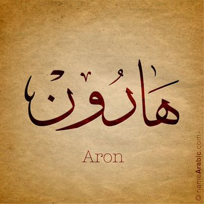 #Aron #Arabic #Calligraphy #Design #Islamic #Art #Ink #Inked #name #tattoo Find your name at: namearabic.com