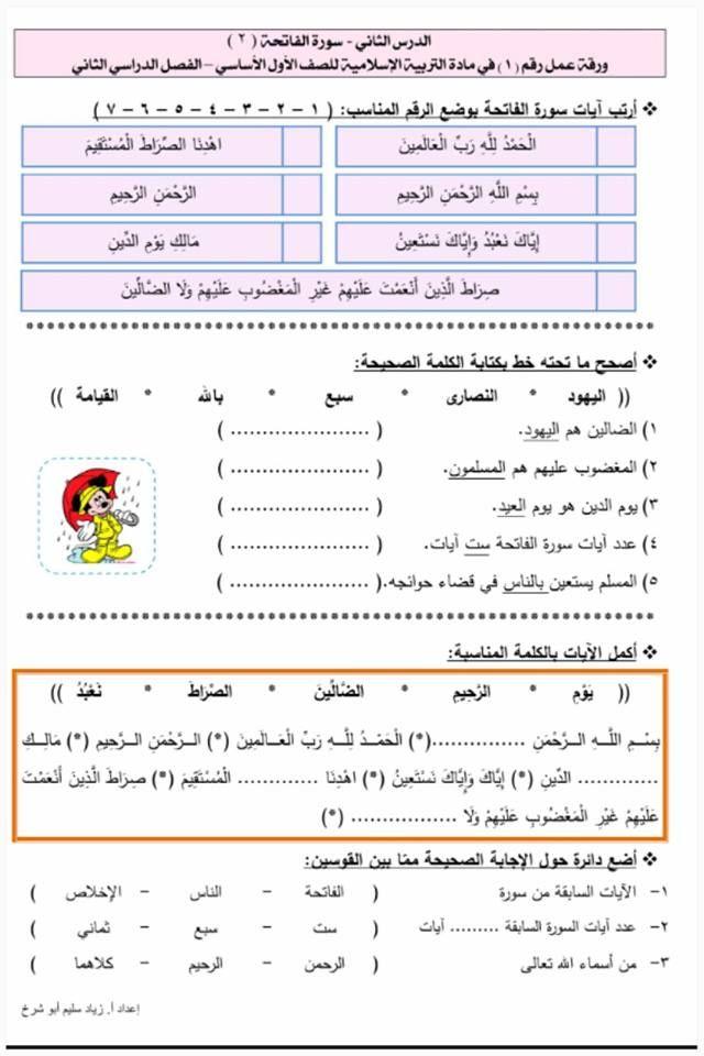 أوراق عمل تربية اسلامية للصف الاول الفصل الدراسي الاول Langue Arabe