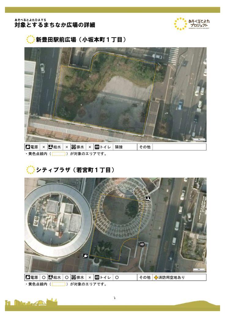 新豊田駅前広場、シティプラザ