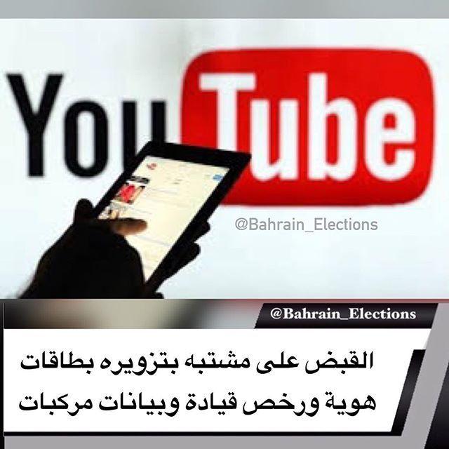 البحرين ضبط صاحب حساب على يوتيوب يقوم بغناء ونشر مواد مسيئة للاسلام وزارة الداخلية صرح مدير عام الإدارة العامة لمكافحه Election Bahrain Convenience Store