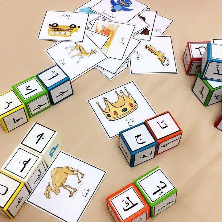 اكتشف خزائن الكلمات بين مكعبات الحروف الذهبية .. #learnarabicactivities