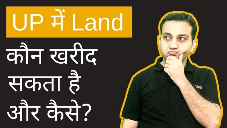 How to Buy Agricultural & Non Agricultural Land in Uttar Pradesh (UP)?    Watch this video to know how you can buy agricultural land and non-agricultural land in the state of Uttar Pradesh (UP) and know what are the land laws in Uttar Pradesh for Indian citizens and Non-Resident Indians (NRI).  #RealEstate #BuyingAgriculturalLand #UttarPradesh #AssetYogi