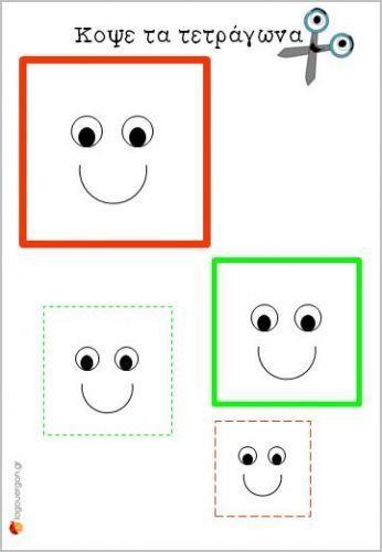 Κόβω και μαθαίνω τα βασικά σχήματα –  τετράγωνο