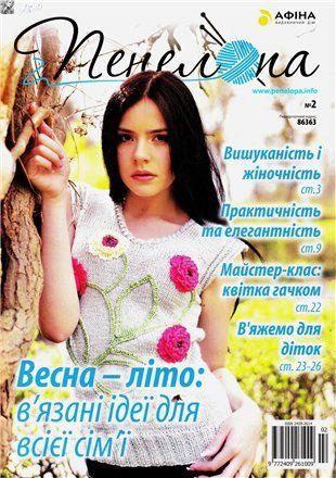 ALBUME REVISTE Cărți pentru tricotat și croșetat | Articole din categoria ALBUME REVISTE Cărți pentru tricotat și croșetat | Blogul NATANIYKA: LiveInternet - Russian Serviciul Online Zilnice