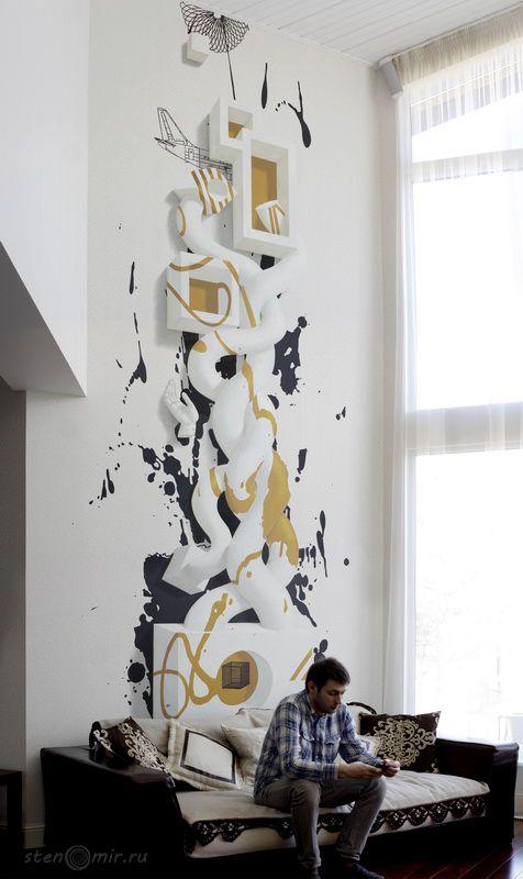 3 д рисунок на стене своими руками