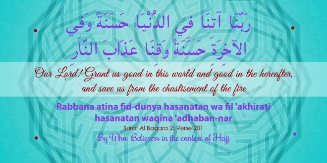 Memorize Rabbana Dua 3 – {Qur'an 2:201}   The Ideal Muslimah