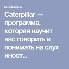 Caterpillar— программа, которая научит вас говорить и понимать на слух иност...