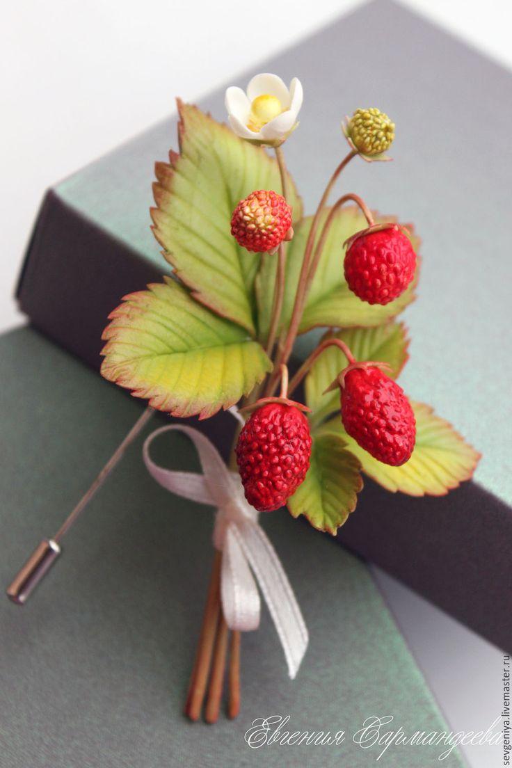 Купить Брошь с земляникой! - ярко-красный, земляника, земляничка, земляничный, брошь, брошь с ягодами, подарок