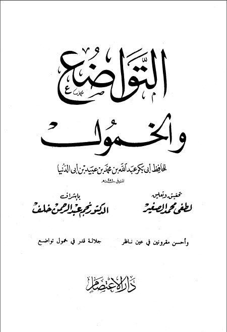 كتاب التواضع والخمول للإمام ابن ابى الدنيا : http://waqfeya.com/book.php?bid=4038