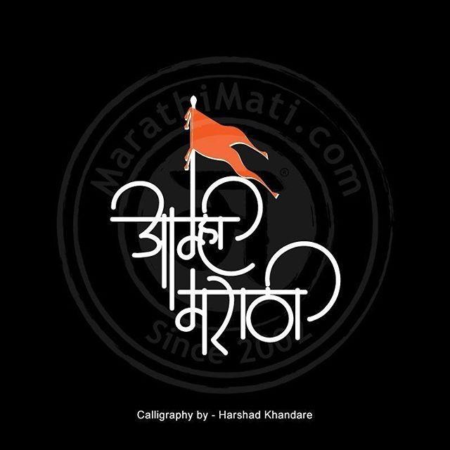 regram @marathimati Marathi Calligraphy by @harshadkhandare  #marathicalligraphy…