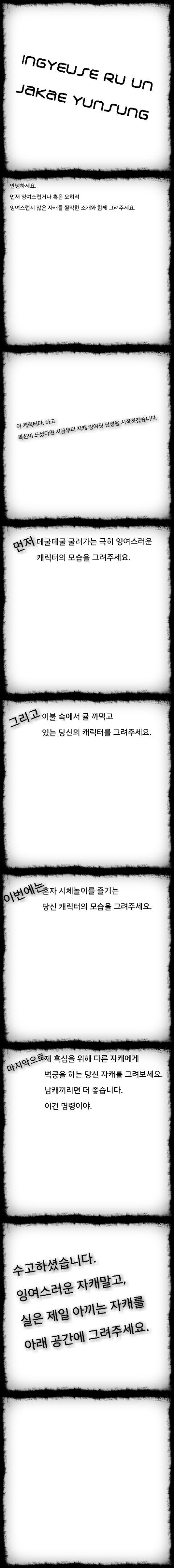 잉여 자캐 연성 이메레스