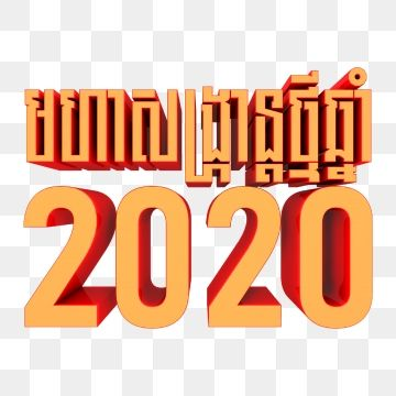 Khmer New Year 2020, Khmer New Year 2020 Khmer New Year ...