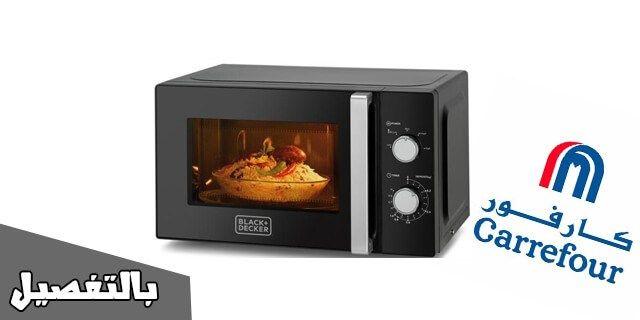 اسعار الميكرويف فى كارفور 2020 بآخر عروض كارفور بالتفصيل Microwave Price Toaster Oven Microwave
